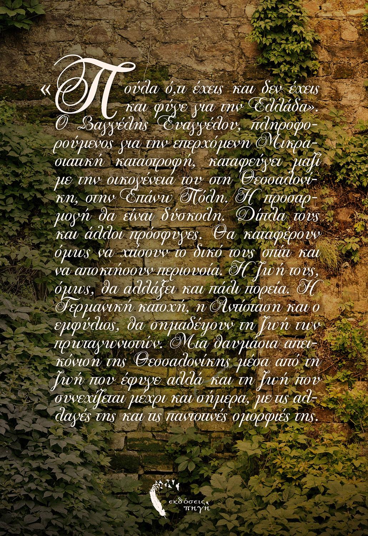 Τα δέντρα ριζώνουν παντού, Ηλέκτρα Δημητριάδου, Εκδόσεις Πηγή - www.pigi.gr