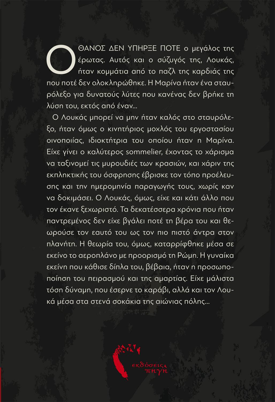 Άρωμα Βαρδάρη, Λεωνίδας Γοργορής, Εκδόσεις Πηγή - www.pigi.gr