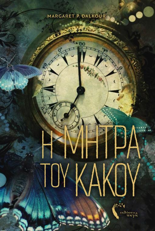 Η Μήτρα του Κακού, Margaret P. Dalkour, Εκδόσεις Πηγή - www.pigi.gr