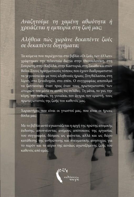 Οι Ζωές των Άλλων, Στέργιος Γ. Μαρούλης, Εκδόσεις Πηγή - www.pigi.gr