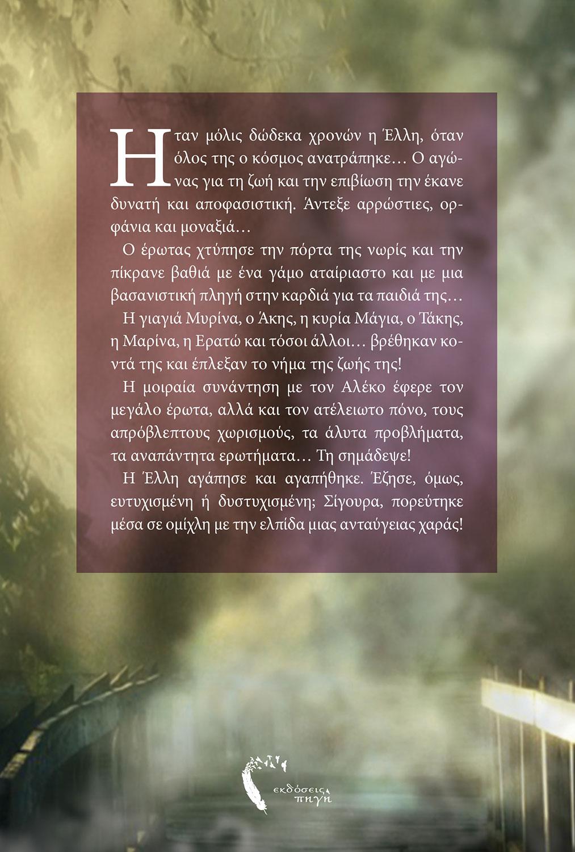 Ανταύγειες μέσα από την ομίχλη, Έλενα Τζαβάρα, Εκδόσεις Πηγή - www.pigi.gr