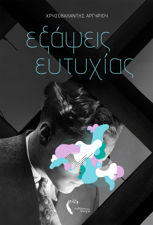 Εξάψεις Ευτυχίας, Βαλάντης Αργυρίου, Εκδόσεις Πηγή - www.pigi.gr