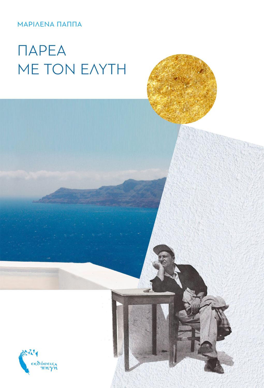 Παρέα με τον Ελύτη, Μαριλένα Παππά, Εκδόσεις Πηγή - www.pigi.gr
