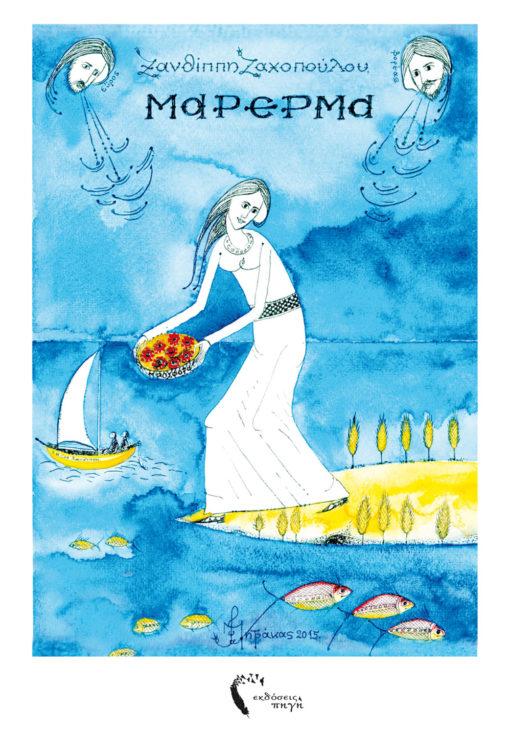 Μάρερμα, Ξανθίππη Ζαχοπούλου, Εκδόσεις Πηγή - www.pigi.gr