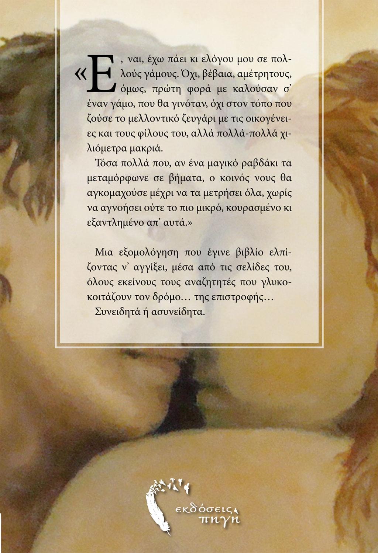 Ψηλαφώντας την παλάμη του Θεού, Χρυσάνθη Τσιάμτση, Εκδόσεις Πηγή - www.pigi.gr