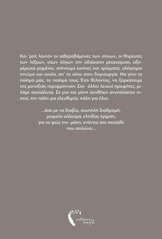 Πάλη για ήλιο, Οδυσσέας Νασίοπουλος, Εκδόσεις Πηγή - www.pigi.gr