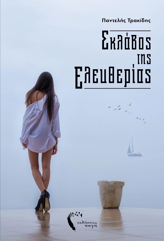 Σκλάβος της Ελευθερίας, Παντελής Τρακίδης, Εκδόσεις Πηγή - www.pigi.gr