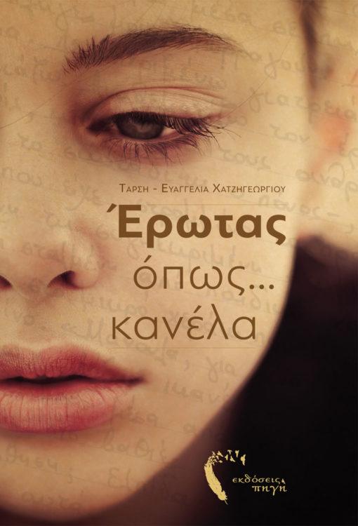 Έρωτας όπως… κανέλα, Ταρσή - Ευαγγελία Χατζηγεωργίου, Εκδόσεις Πηγή - www.pigi.gr