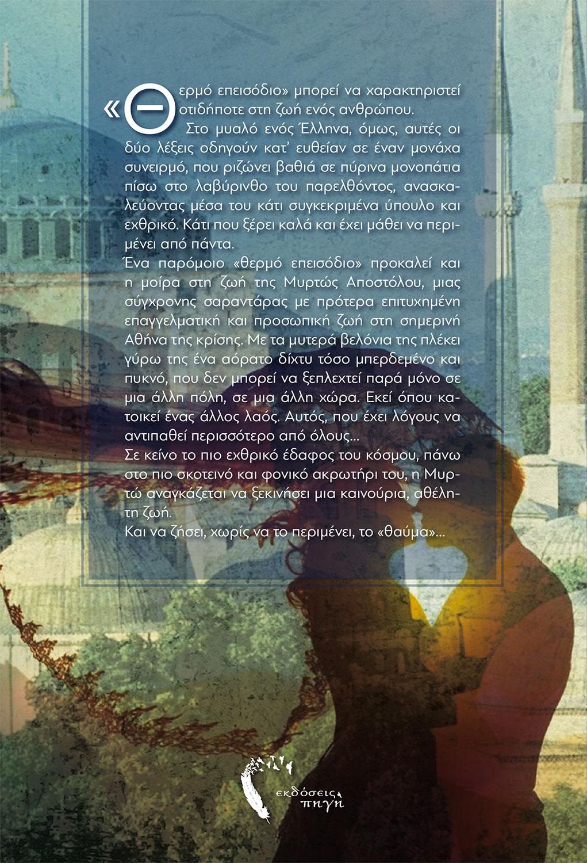Το Θαύμα στο Ακρωτήρι, Γεωργία Κοτζαμπασάκη, Εκδόσεις Πηγή - www.pigi.gr