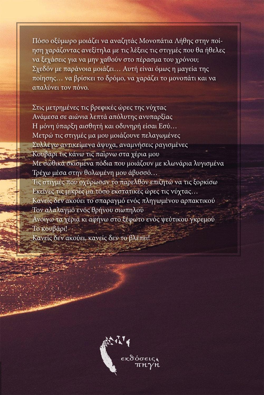 Μονοπάτια Λήθης, Βάλια Μπαμπέτσα, Εκδόσεις Πηγή - www.pigi.gr