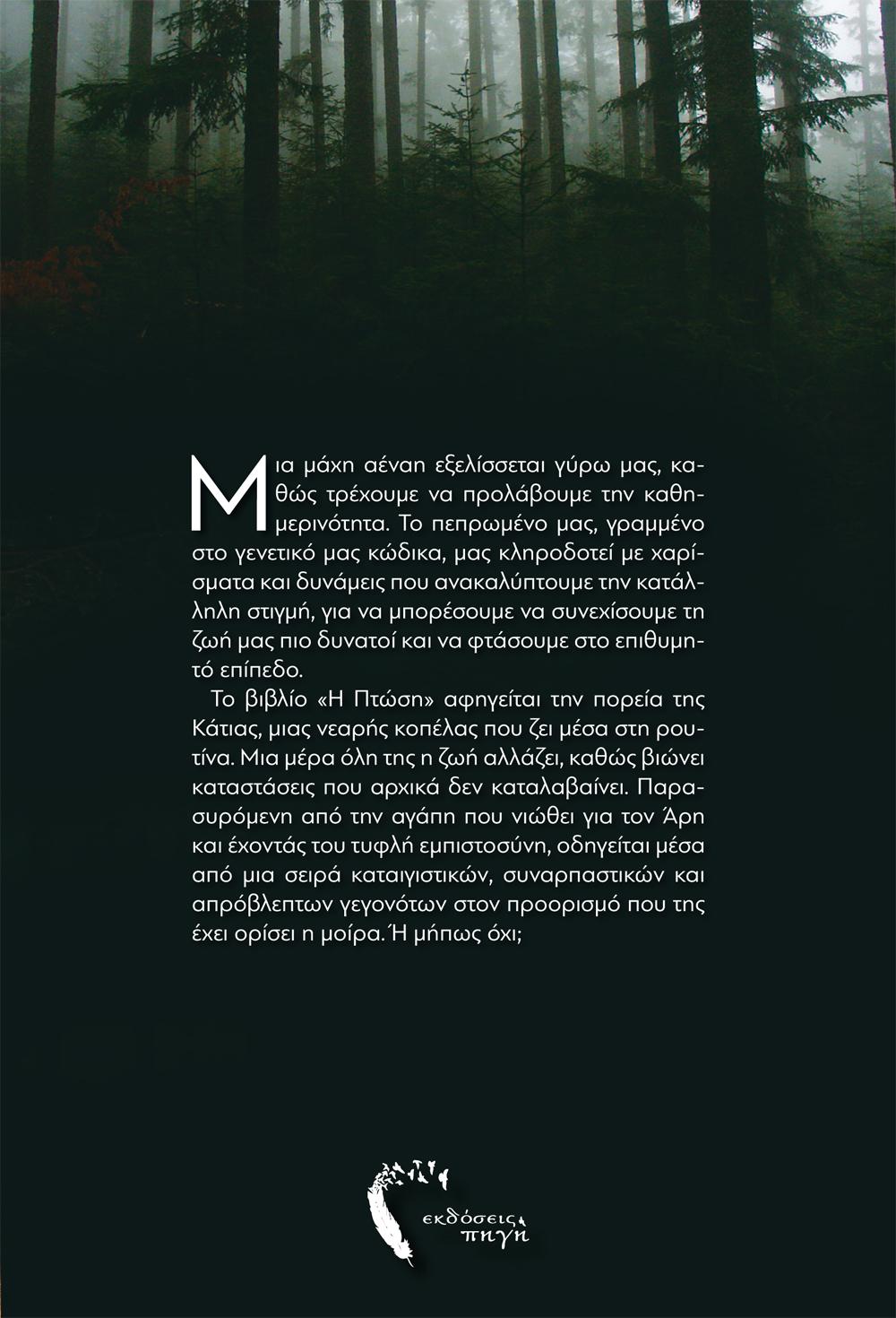 Αέναη μάχη (η πτώση), Άννα Σπανογιώργου, Εκδόσεις Πηγή - www.pigi.gr
