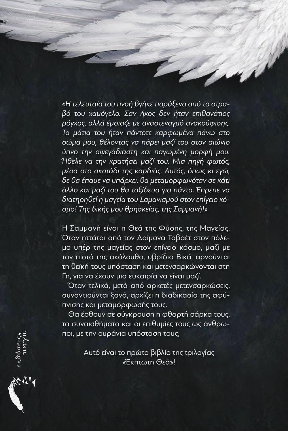 Έκπτωτη θεά, Βαρβάρα Σεργίου, Εκδόσεις Πηγή - www.pigi.gr