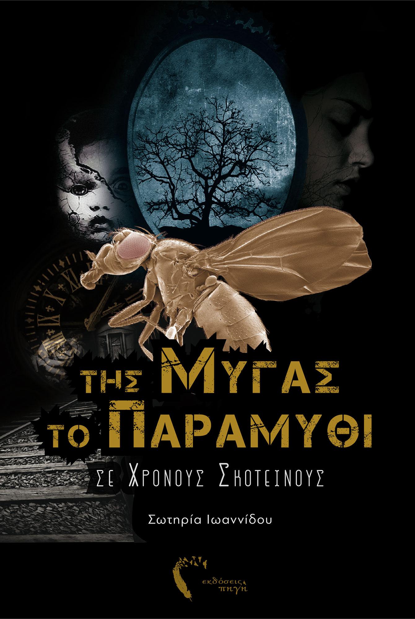 Της Μύγας το Παραμύθι, Σωτηρία Ιωαννίδου, Εκδόσεις Πηγή - www.pigi.gr