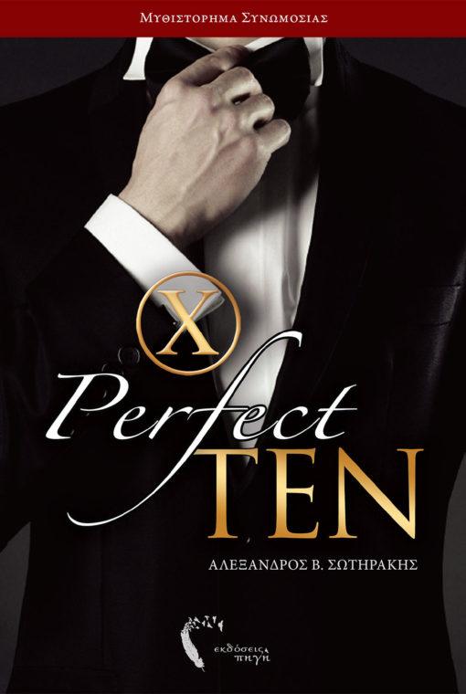 Perfect Ten, Αλέξανδρος Β. Σωτηράκης, Εκδόσεις Πηγή - www.pigi.gr