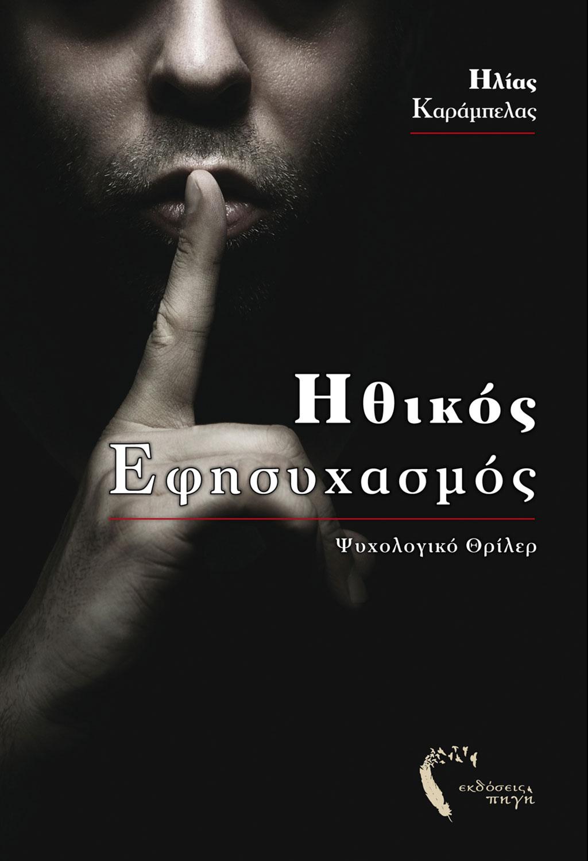 Ηλίας Καράμπελας, Ηθικός Εφησυχασμός, Εκδόσεις Πηγή - www.pigi.gr