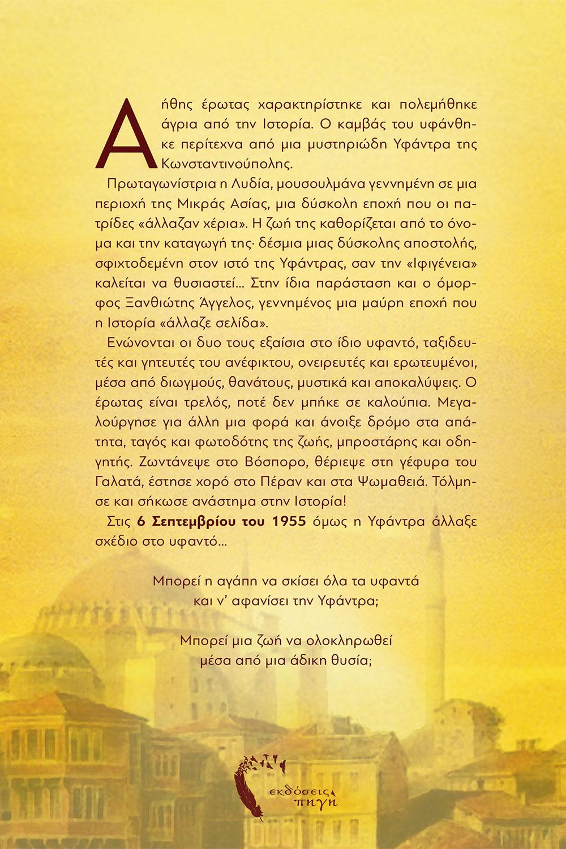 Βασιλική Διαμαντή, Η Υφάντρα της Πόλης, Εκδόσεις Πηγή - www.pigi.gr