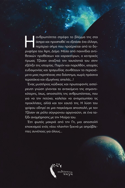 STÅRISSE: Η Έλευση του Βράχου, Ιωάννης Αργυρός & Ιωάννης Χριστοδούλου, Εκδόσεις Πηγή - www.pigi.gr