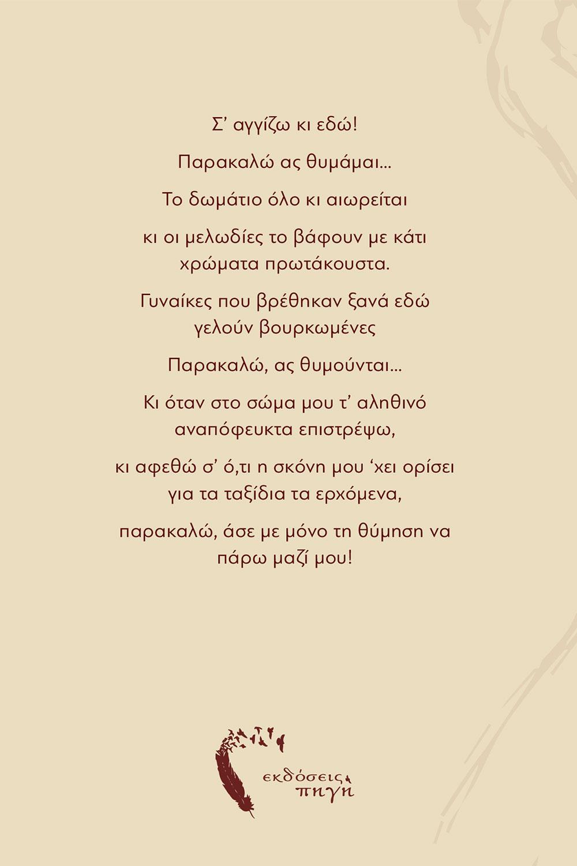 Ευτυχία Μανώλα, ΤΑ ΣΚΟΥΡΑ ΛΙΜΠΡΕΤΟ (Αύγουστος στην Αθήνα), Εκδόσεις Πηγή - www.pigi.gr