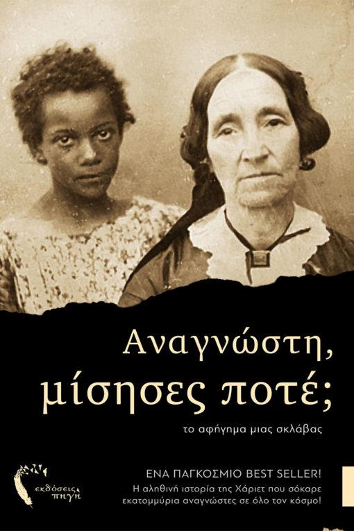 Αναγνώστη, μίσησες ποτέ; (το αφήγηµα µιας σκλάβας), Χάριετ Ανν Τζέικομπς, Εκδόσεις Πηγή - www.pigi.gr