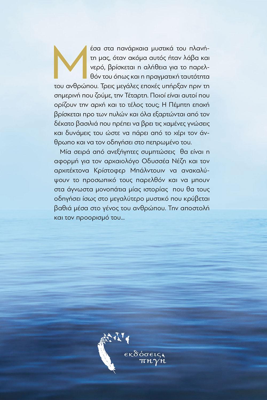Η Πέμπτη Εποχή, Γιάννης Μαρτζούκος, Εκδόσεις Πηγή - www.pigi.gr