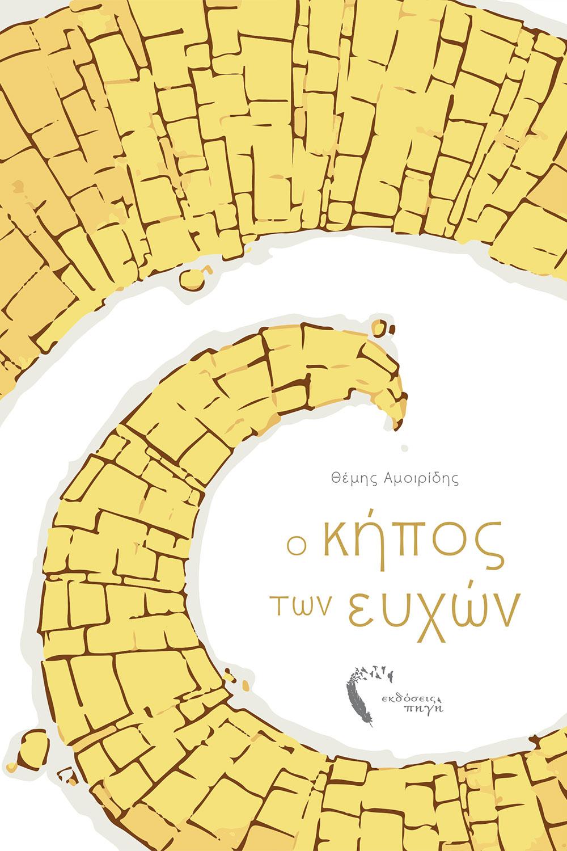 Ο Κήπος των Ευχών, Θέµης Αµοιρίδης, Εκδόσεις Πηγή - www.pigi.gr