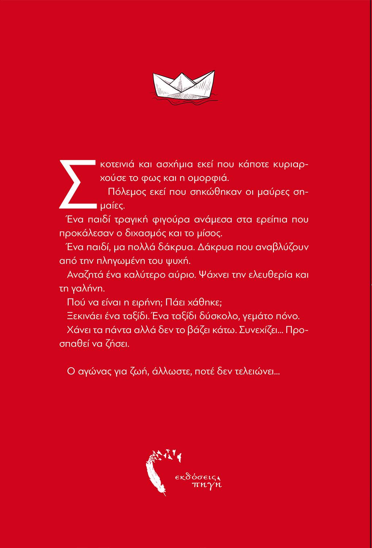 Αναζητώντας ένα καλύτερο αύριο, Αναστάσιος Γεωργιού, Εκδόσεις Πηγή - www.pigi.gr