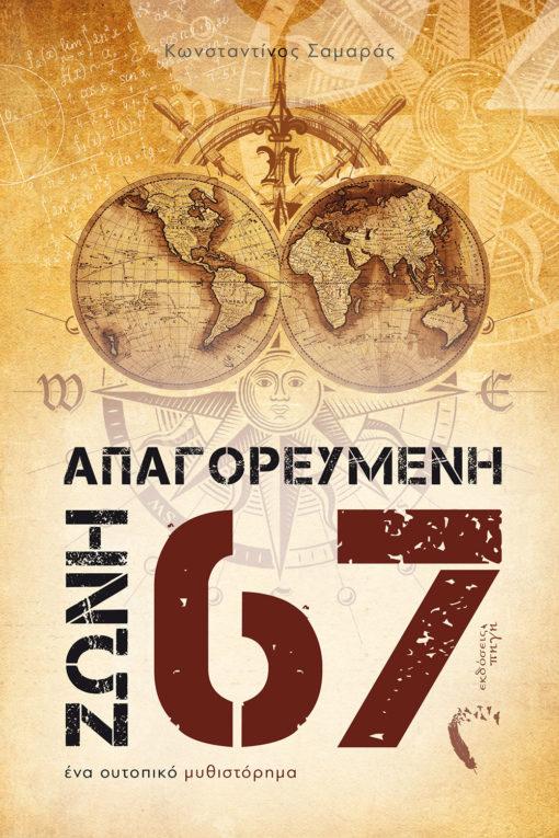 Απαγορευμένη Ζώνη 67, Κώστας Σαμαράς, Εκδόσεις Πηγή - www.pigi.gr
