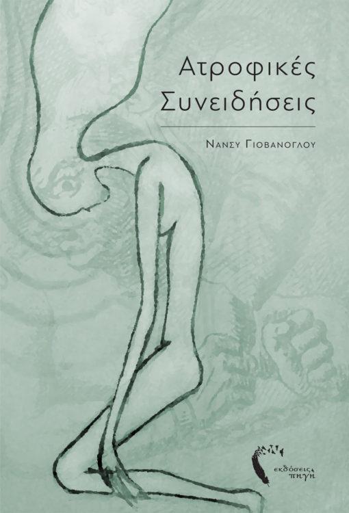 Ατροφικές Συνειδήσεις, Νάνσυ Γιοβάνογλου, Εκδόσεις Πηγή - www.pigi.gr