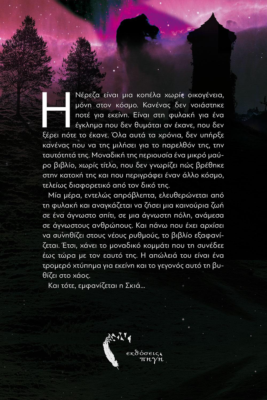 Κυνηγός, Μυρτώ Μαραγκού, Εκδόσεις Πηγή - www.pigi.gr