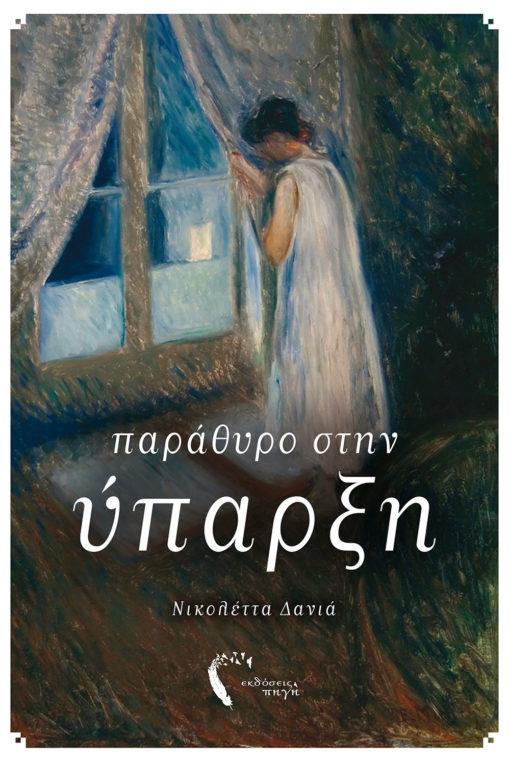 Παράθυρο στην ύπαρξη, Νικολέττα Δανιά, Εκδόσεις Πηγή - www.pigi.gr