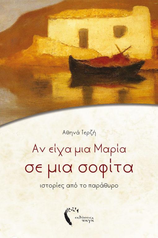Αν είχα μια Μαρία σε μια σοφίτα, Αθηνά Τερζή, εκδόσεις Πηγή - www.pigi.gr