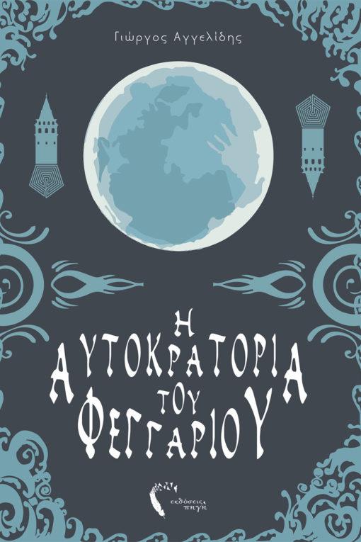 Η Αυτοκρατορία του Φεγγαριού: Η Καρδιά του Δαίμονα, Γιώργος Αγγελίδης, Εκδόσεις Πηγή - www.pigi.gr