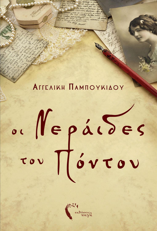 Οι Νεράιδες του Πόντου, Αγγελική Παμπουκίδου, Εκδόσεις Πηγή - www.pigi.gr