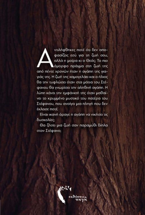 πως τα φέρνει η ζωή, Στέλλα Καβάζη, Εκδόσεις Πηγή - www.pigi.gr