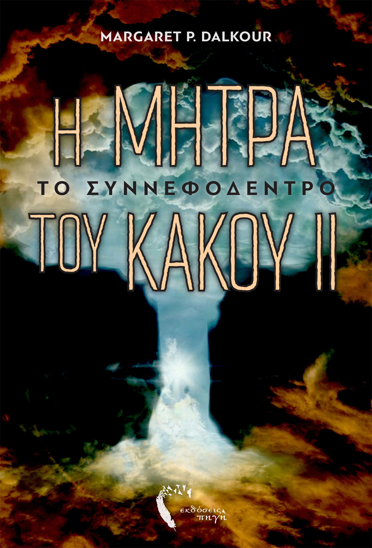 Η Μήτρα του Κακού ΙΙ Το Συννεφόδεντρο, Margaret Dalkour, Εκδόσεις Πηγή - www.pigi.gr