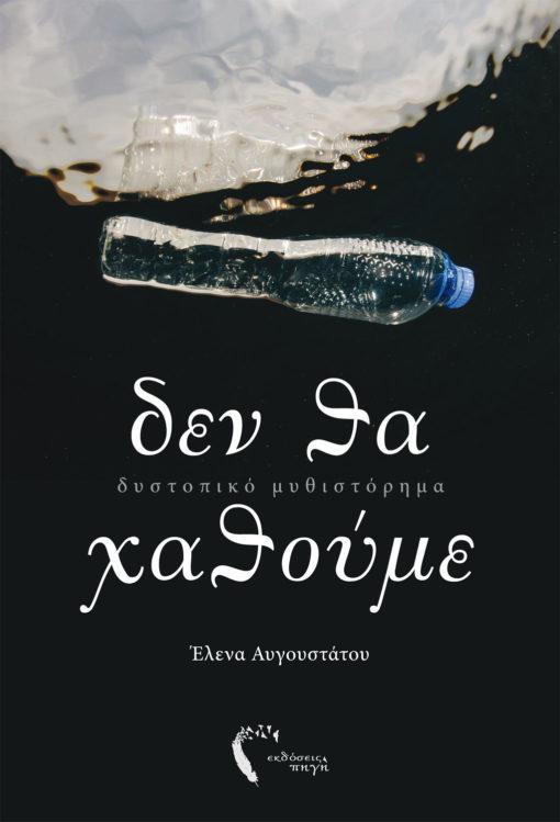 Δεν θα χαθούμε, Έλενα Αυγουστάτου, Εκδόσεις Πηγή - www.pigi.gr