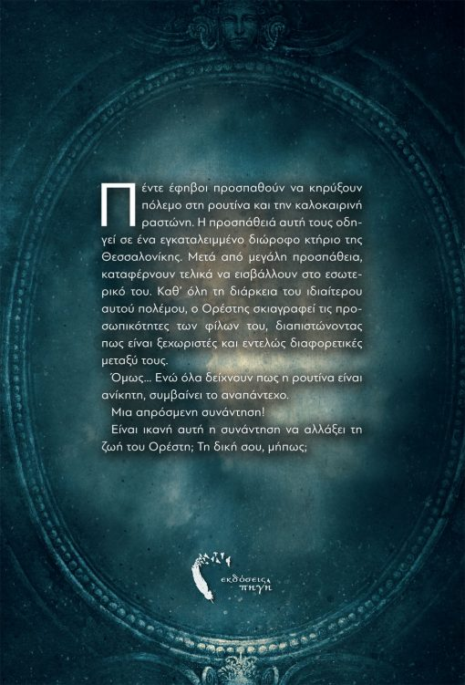 Ο Καθρέφτης της Ψυχής , Κώστας Μεταλλίδης - www.pigi.gr