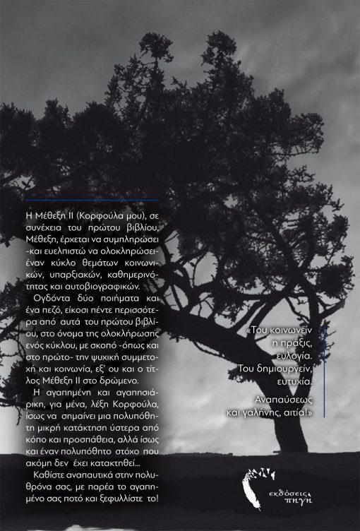 Μέθεξης ΙΙ, Κώστας Μπούτος, Εκδόσεις Πηγή - www.pigi.gr