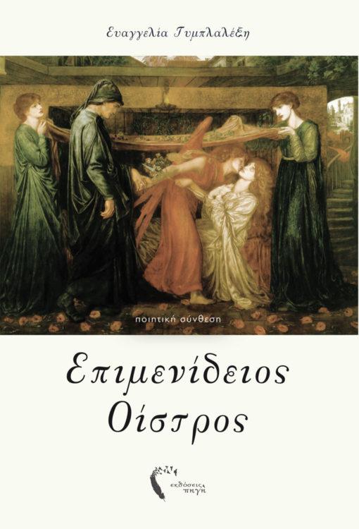Επιμενίδειος Οίστρος, Ευαγγελία Τυμπλαλέξη, Εκδόσεις Πηγή - www.pigi.gr