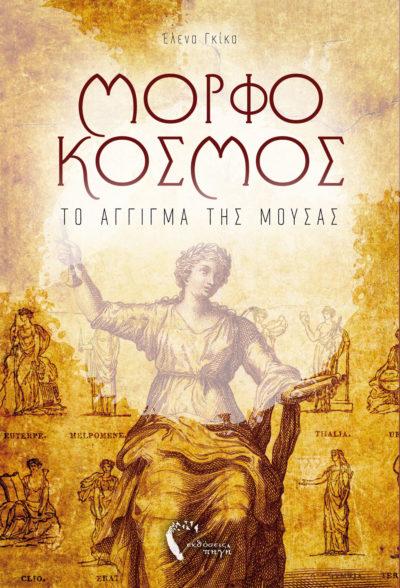 Μορφόκοσμος, Έλενα Γκίκα, Εκδόσεις Πηγή - www.pigi.gr