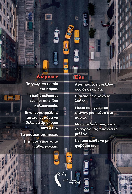 Πριν το Ξημέρωμα   Manhattan #3, Τατιάνα Τζινιώλη, Εκδόσεις Πηγή - www.pigi.gr