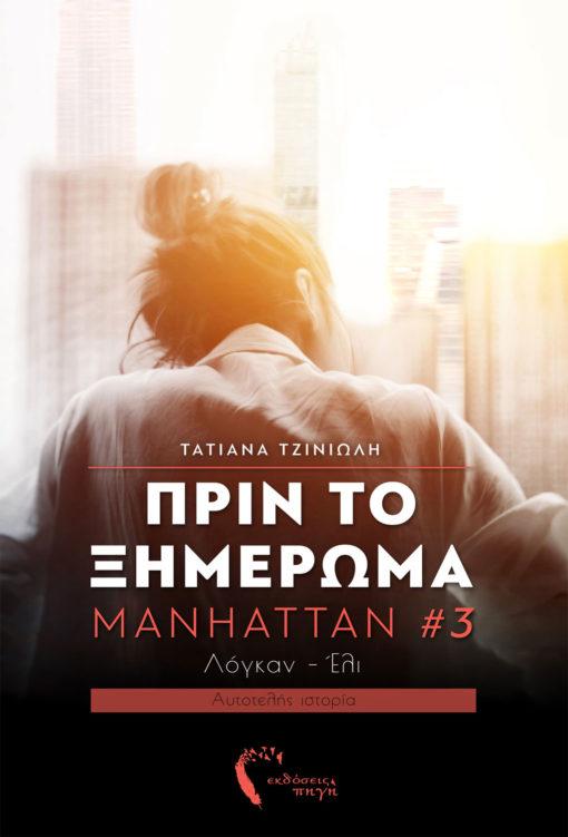 Πριν το Ξημέρωμα | Manhattan #3, Τατιάνα Τζινιώλη, Εκδόσεις Πηγή - www.pigi.gr
