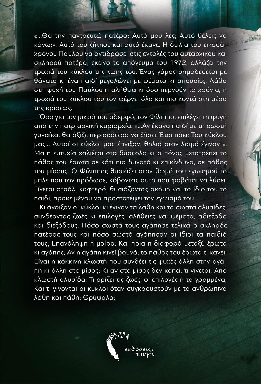 Μπλε - Κύκλοι από Θρύψαλα, Στάλω Φωτιάδου, Εκδόσεις Πηγή - www.pigi.gr