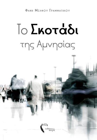 Το Σκοτάδι της Αμνησίας, Φανή Μέλφου Γραμματικού, Εκδόσεις Πηγή - www.pigi.gr