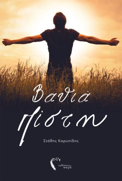Βαθιά Πίστη, Στάθης Καρυπίδης, Εκδόσεις Πηγή - www.pigi.gr