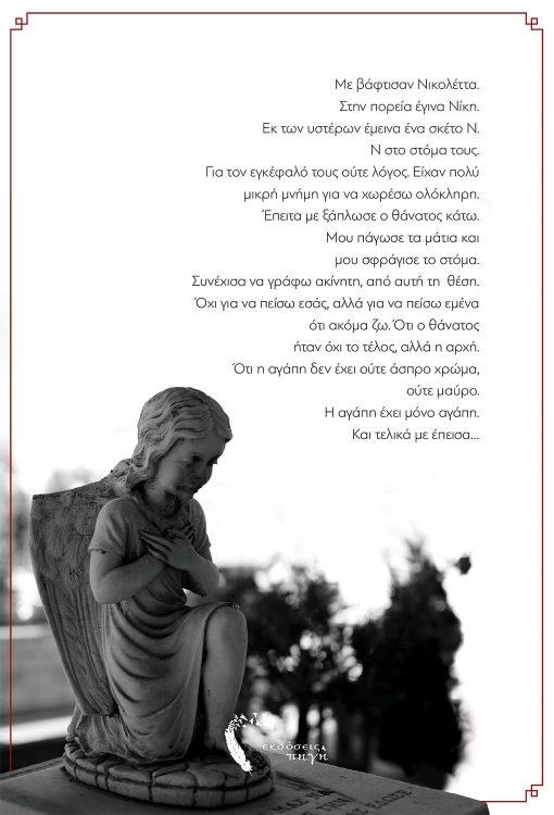 Νίκη Ταγκάλου, Έρωτες εν Τάφω, Εκδόσεις Πηγή - www.pigi.gr