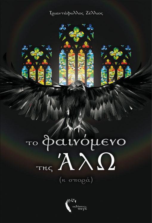 Το Φαινόμενο της ΆλΩ (Η Σπορά), Τριαντάφυλλος Ζέλλιος, Εκδόσεις Πηγή - www.pigi.gr