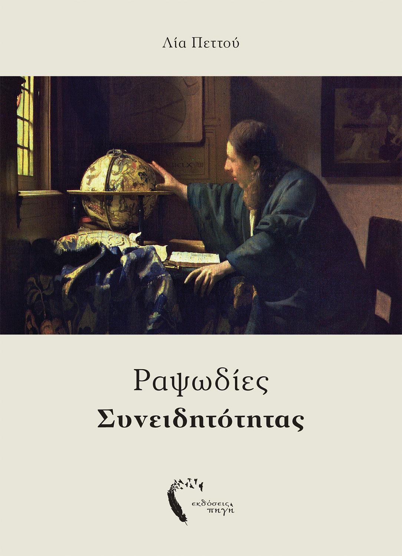 Λία Πεττού, Ραψωδίες Συνειδητότητας, Εκδόσεις Πηγή - www.pigi.gr