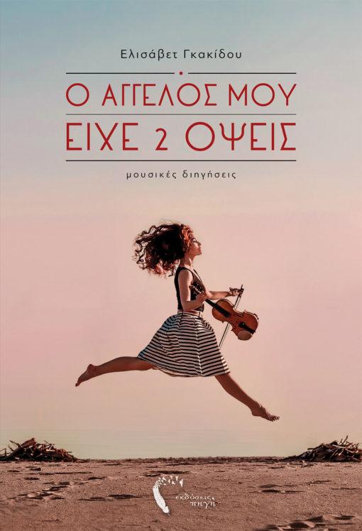 Ο Άγγελός μου είχε 2 όψεις, Ελισάβετ Γκακίδου, Εκδόσεις Πηγή - www.pigi.gr