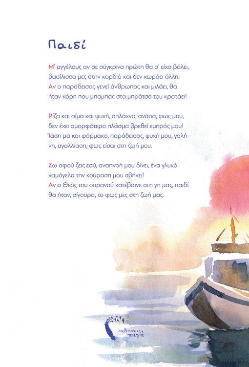 δεκαπενταΣΥΛΛΑΒΕΣ Αλήθειες, Μιχάηλ I. Καλογιαννάκης,Εκδόσεις Πηγή - www.pigi.gr